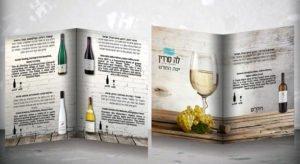 תפריט יינות החודש של לה סרדין הדמיה