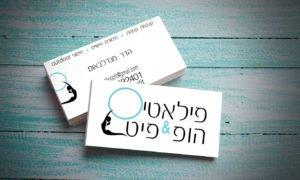 כרטיס ביקור עם לוגו גדול של פילאטיס הופם אנד פיט של הדר מנדלבאום