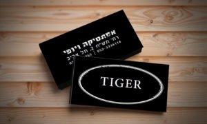 כרטיס ביקור של טייגר גבות טקסט לבן על רקע שחור