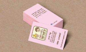 כרטיס ביקור של טיפטיפה טיפת חלב עד הבית, איור של שני ילדיםדים קטנים יושבים בתוך מסגרת חומה, על רקע ורוד בייבי