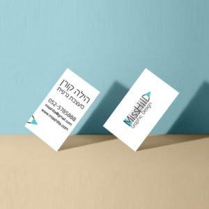miss hilla graphic design business card מיס הילה עיצוב גרפי, כרטיס ביקור