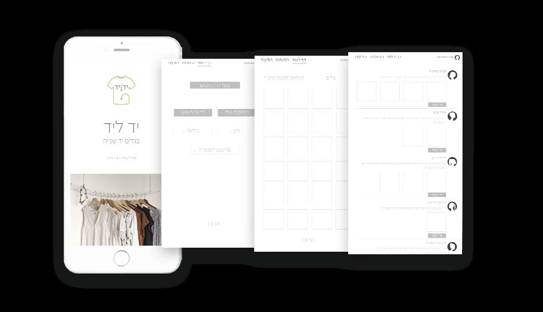 עיצוב אפליקציה להחלפת בגדים יד שניה