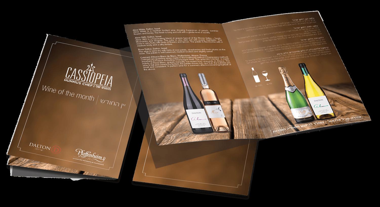עיצוב חוברת מידע ללקוחות, עיצוב חוברת מותאמת אישית, עיצוב חוברת יין, בגוונים חומים עם אייקונים לבנים