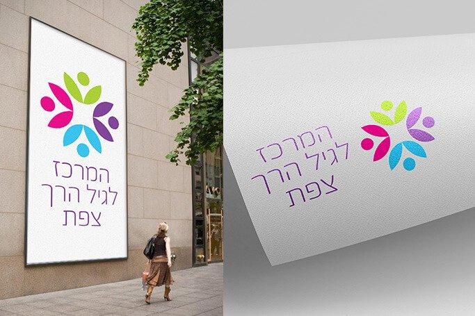 הדמיות ללוגו של המרכז לגיל הרך בצפת. לוגו בראש נייר מכתבים ולוגו על שלט חוצות ענק שלידו עוברת אישה