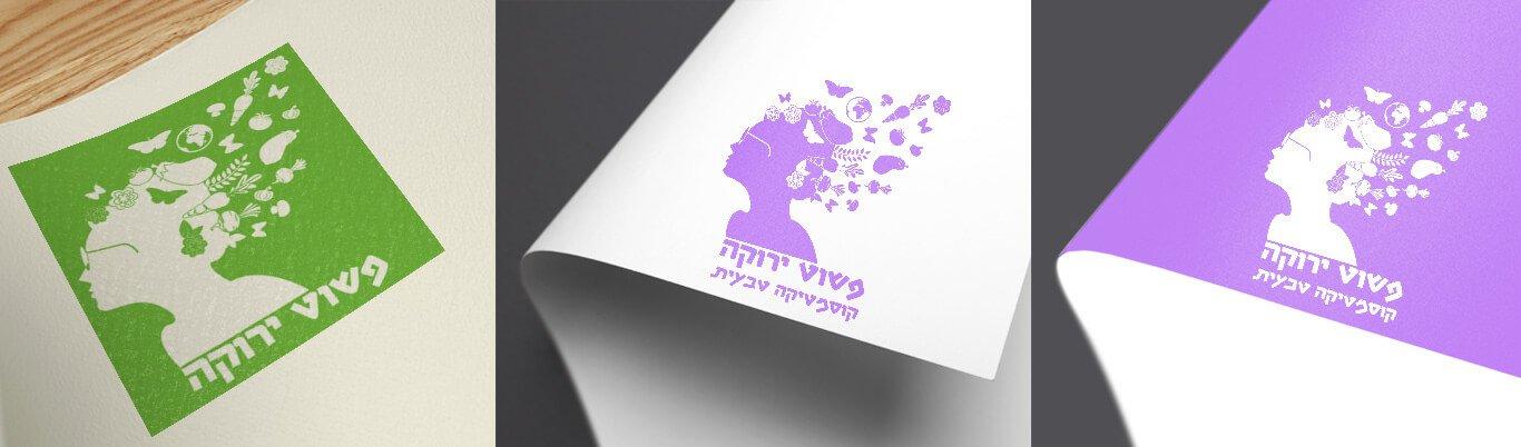 עיצוב לוגו מקצועי אצל מעצבת גרפית לפשוט ירוקה ופשוט ירוקה קוסמטיקה טבעית