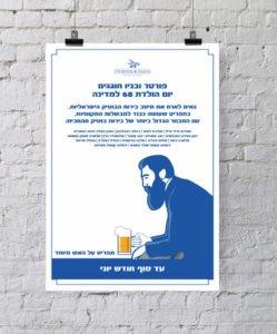 כרזה למסעדת פורטר אנד סאנס לכבוד יום העצמאות. רואים את הרצל בתמונה על הגשר בוינה עם כוס בירה ביד