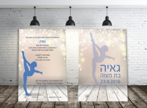 gaya bat mitzvah invitation on parket