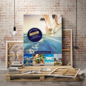 פרסומת בסגנן יווני למסעדת ארעיס. יאכטה שטה בים עם עיגול מבצע