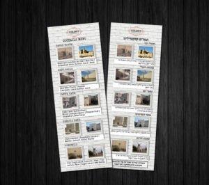 תפריט קוקטיילים לקולוני עם תמונות של ישן וחדש של ירושלים על רקע פרקט שחור