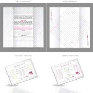 aviah's bat mitzva invitation for print and web with ipad illustration