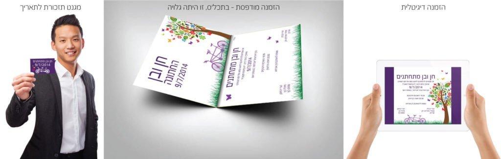 הזמנה לחתונה של חן ובן הדמיה להדפסה ולטבלט עם מגנט תזכורת למקרר
