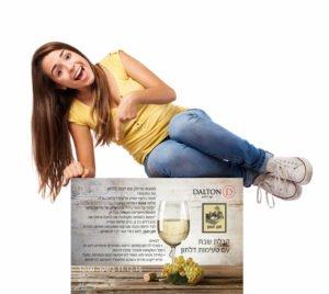 הזמנה לקבלת שבת טעימות יין דלתון אצל חנן הגבן