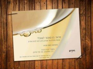 הזמנה לערב טעימות יין של יין לבן עם רקע עץ