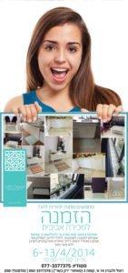 הזמנה עסקית למכירת שטיחי פי וי סי