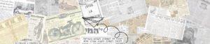 קטעי כתבות עיתון עם איור של מטוס מנייר מעליהן