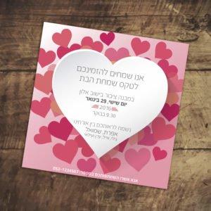 הזמנה לבריתה לב גדול מונח על לבבות קטנים בגוונים ורודים