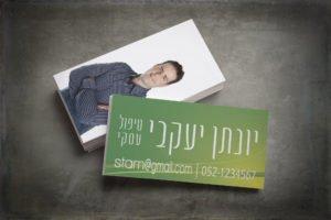כרטיס ביקור עם פרטים בצד אחד ותמונת נושא הכרטיס בצד השני