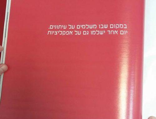 עברית קשה שפה