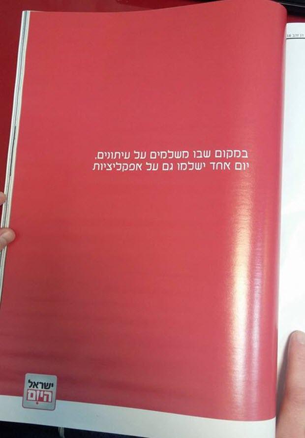 """שגיאת כתיב במודעה של ישראל היום רקע אדום וכתב לבן """"במקום שבו משלמים על עיתונים, יום אחד גם ישלמו על אפקליציות"""" השגיאה במקור"""