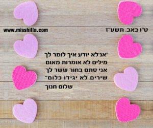 """ברכה מעוצבת לט""""ו באב שולחן עץ עליו מונחים לבבות ורודים מלבד עם שיר של שלום חנוך"""