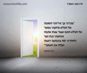 """ברכה מעוצבת לט""""ו באב דלת שנפתח לשדה ירוק מחדר בטון אפור על הקיר כתוב שיר אהבה בסגנון גרפיטי"""