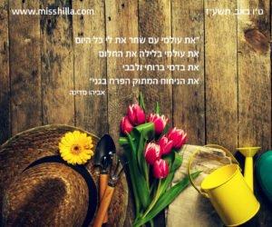 """ברכה מעוצבת לט""""ו באב על שולחן עץ מונחים משפך צהוב טוליפים ורודים כובע ומזמרה ברקע כתוב שיר של אביהו מדינה"""