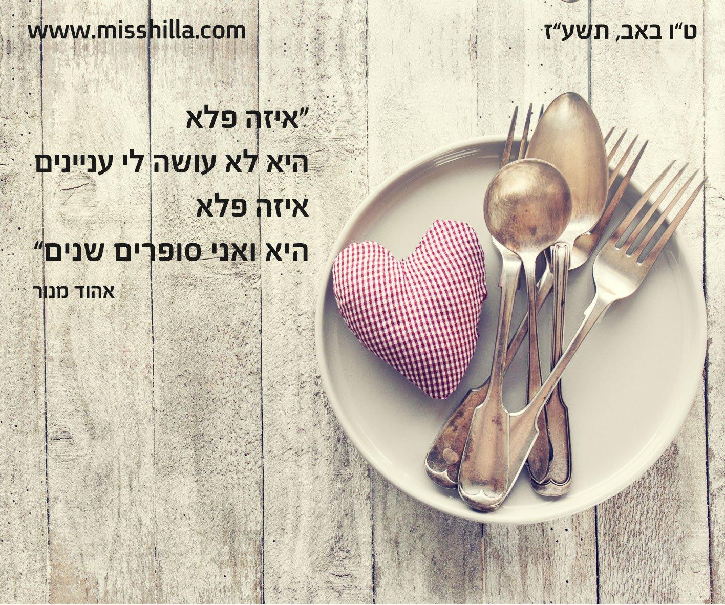 """ברכה מעוצבת לט""""ו באב סכו""""ם כסף ליד בובת לב מונחים על שולחן עץ עם שיר אהבה כתוב ליד"""