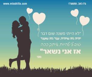 """ברכה מעוצבת לט""""ו באב איור של זוג עומד על דשא ומתנשק עם שיר של מוקי"""