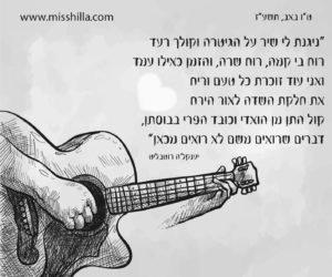 """ברכה מעוצבת לט""""ו באב איור של איש פורט על גיטרה עם שיר כתוב ברקע"""