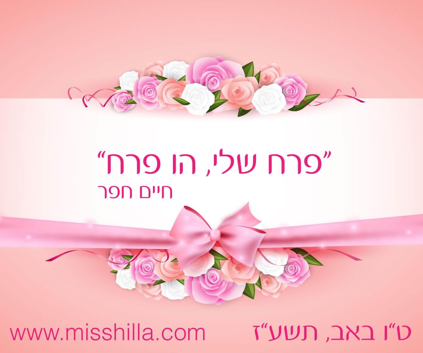 """ברכה מעוצבת לט""""ו באב עם פרחים מצועצעים בגוונים ורודים וכתומים"""