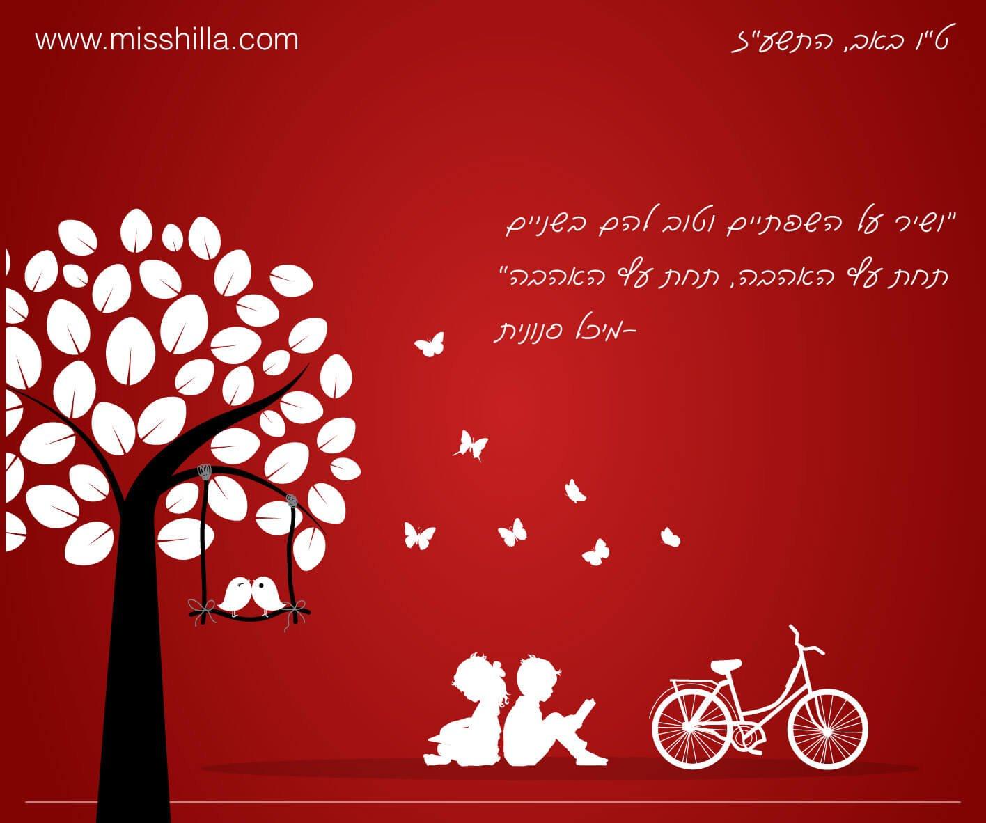 """ברכה מעוצבת לט""""ו באב מגזרת נייר לבנה על רקע אדום של עץ עם ציפורים ושני ילדים יושבים גב אל גב ואופניים לידם עם פרפרים ברקע ומעל רשום שיר אהבה"""