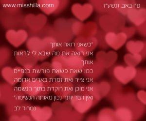 """ברכה מעוצבת לט""""ו באב לבבות אדומים מטושטשים ברקע ועליהם כתוב שיר אהבה"""