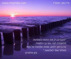 """ברכה מעוצבת לט""""ו באב שקיעה ורודה סגולה בים שיר אהבה כתוב על רקע הגלים"""