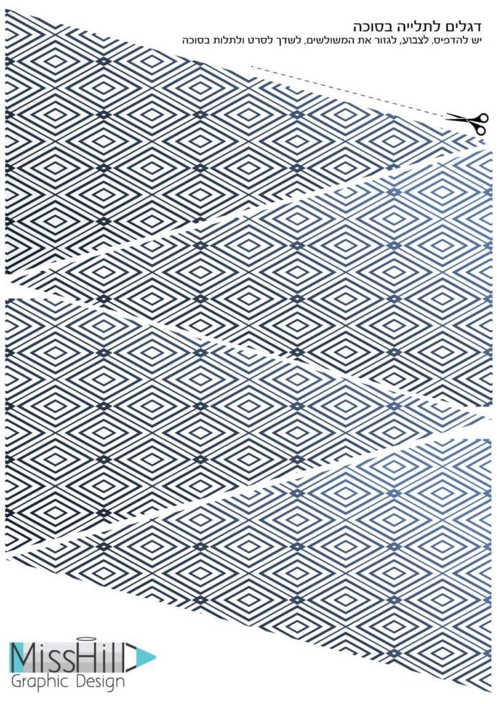 משולשים לשרשרת דגלים בעיצוב גרפי בצבעי שחור לבן מוכן לצביעה על ידי מעצבת גרפית