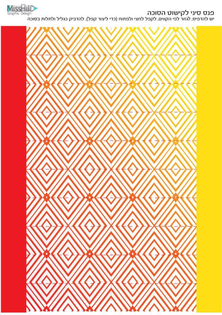 פנס סיני מוכן לגזירה, הדבקה ותליה, בגוונים צהוב, כתום ואדום מוכנים להדפסה. בעיצוב גרפי של מיס הילה