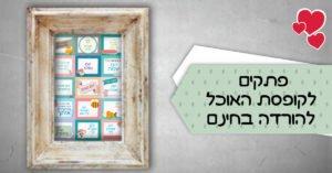 פרסומת לפייסבוק לעיצוב גרפי של פתקים לקופסת האוכל. פתקים בתמונה תלויה על קיר בטון