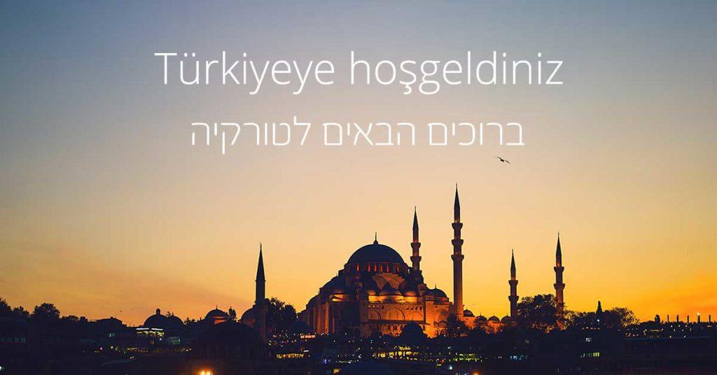 עיצוב גלויה ברוכים הבאים לטורקיה בעברית ובטורקית על רקע איסטנבול בשקיעה