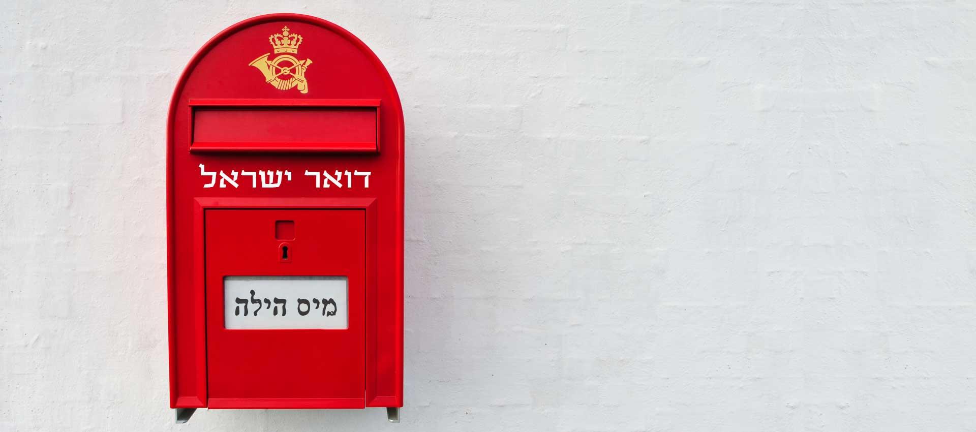 תיבת דואר ישנה של מיס הילה, חותמת של דואר ישראל