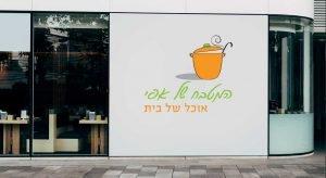 הדמיה של מסעדה המטבח של אפי