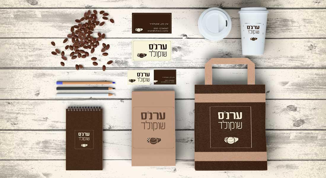 הדמיה למוצרי קפה, כוס חד פעמית, שקית נייר, כרטיסי ביקור, מחברת ומדבקות במיתוג אישי
